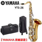 【非凡樂器】YAMAHA YTS-26 次中音薩克斯風/Tenor sax/商品以現貨為主【YAMAHA管樂原廠認證】