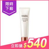 日本 HABA 毛孔修修控油慕絲(13g)【小三美日】原價$680