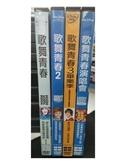 挖寶二手片-C33-000-正版DVD-電影【歌舞青春1+2+3+演唱會/系列4部合售】-(直購價)