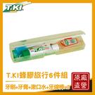 【T.KI】蜂膠旅行6件組- NO.032 (牙刷x1+蜂膠牙膏20gx1+漱口水36mlx1+牙線棒x3)