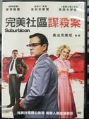 挖寶二手片-P25-026-正版DVD-電影【完美社區謀殺案】-麥特戴蒙 奧斯卡伊薩克 茱莉安摩爾(直購價)