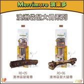 Merrimore澳樂多[犬用零食澳洲袋鼠大骨系列,2種口味]