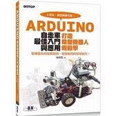 Arduino自走車最佳入門與應用─打造輪型機器人輕鬆學