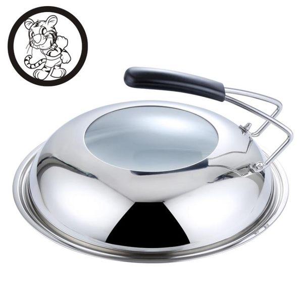 可立不銹鋼鍋蓋加厚防燙手柄一體式鍋蓋32cm34cm36cm38可視蓋【全館85折任搶】