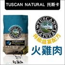 Tuscan Natural托斯卡[火雞+雞肉,特級盛宴全犬糧,28.6磅,美國製]