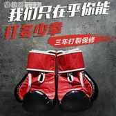 搏擊訓練泰拳拳套男孩成人專業散打沙袋兒童拳擊手套女 「繽紛創意家居」