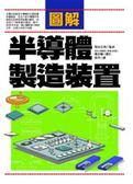 (二手書)圖解半導體製造裝置