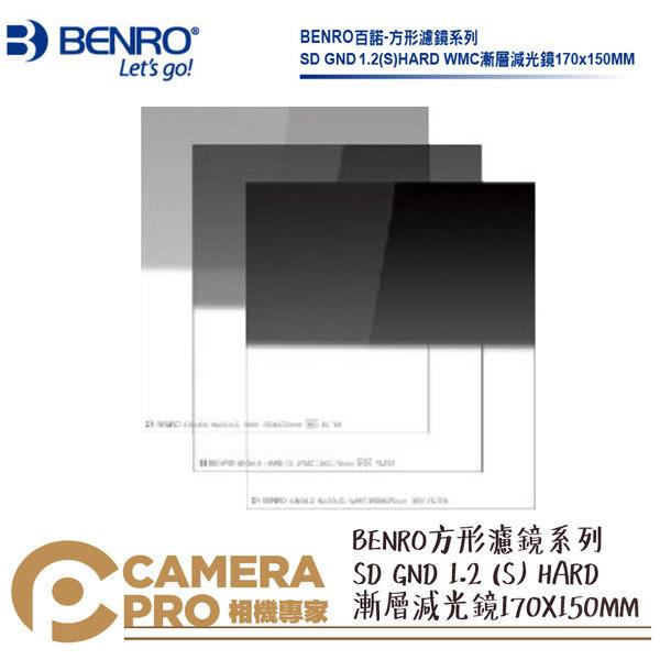 ◎相機專家◎ BENRO 百諾 SD GND 1.2(S) HARD WMC 方形漸層減光鏡 170X150MM 公司貨