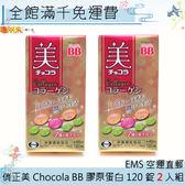 【一期一會】【日本現貨】日本 俏正美Chocola BB 膠原蛋白120錠/瓶 2入組「日本原裝境內版」