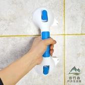 強力吸盤安全扶手免打孔浴室衛浴缸兒童老人防滑把手【步行者戶外生活館】