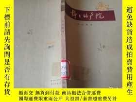 二手書博民逛書店罕見靜靜的產院Y286151 茹誌鵑著 中國青年出版社 出版19