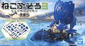 組裝模型 武裝神喵3 貓咪武裝 舟盛 豪華版 超大分量 盒玩食玩 TOYeGO 玩具e哥