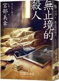 無止境的殺人(經典回歸版)【城邦讀書花園】