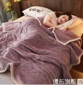 加厚三層毛毯被子珊瑚絨毯雙層法蘭絨冬季用保暖小午睡毯子女床單 優拓
