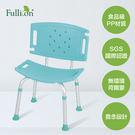 【Fullicon護立康】防滑加倍 可拆卸式椅背洗澡椅