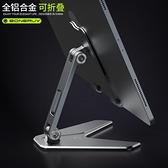 【全鋁合金】ipad支架手機懶人支架桌面平板電腦吃雞架子可調節 【宅家神器】