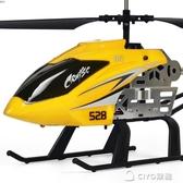 遙控飛機直升機充電兒童成人耐摔搖控超大直升飛機航模男孩飛行器 ciyo黛雅