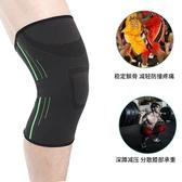 護膝運動護踝護肘套裝防扭傷護具