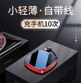 行動電源 20000M 大容量超薄閃充小巧快充便攜可愛卡通MIUI蘋果vivo華為 依凡卡時尚
