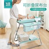 尿布台 兒童床尿布台多功能護理台洗澡台便攜式可折疊收納【免運】