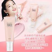 韓國 Apieu BABY 粉紅素顏霜 65g