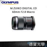 OLYMPUS M.ZUIKO DIGITAL ED  60mm F2.8 Macro 鏡頭 德寶光學
