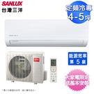 SANLUX台灣三洋4-5坪定頻分離式冷氣SAE-28S1+SAC-28S1~含基本安裝+舊機回收