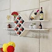 墻上紅酒架簡約現代酒格壁掛裝飾架懸掛式酒架餐廳酒櫃菱形置物架YYJ【618特惠】