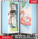 簡易衣櫃單人小號宿舍組裝衣櫥家用鋼管布衣櫃經濟型布藝掛衣櫃子LX 衣間迷你屋