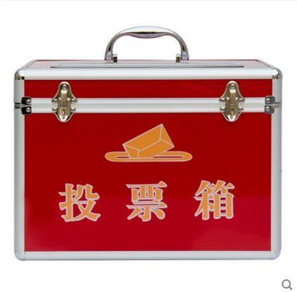 金隆興B091鋁合金包邊中號小號投票箱選票箱集票箱選舉箱意見箱