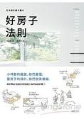 日本設計師才懂的好房子法則:小坪數的難題,他們最懂;蓋房子的設計,他們想得最細。