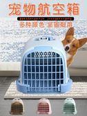 狗狗航空箱寵物便攜運輸箱貓狗籠子手提透氣箱狗狗外出籠寵物用品YYS 【創時代3c館】