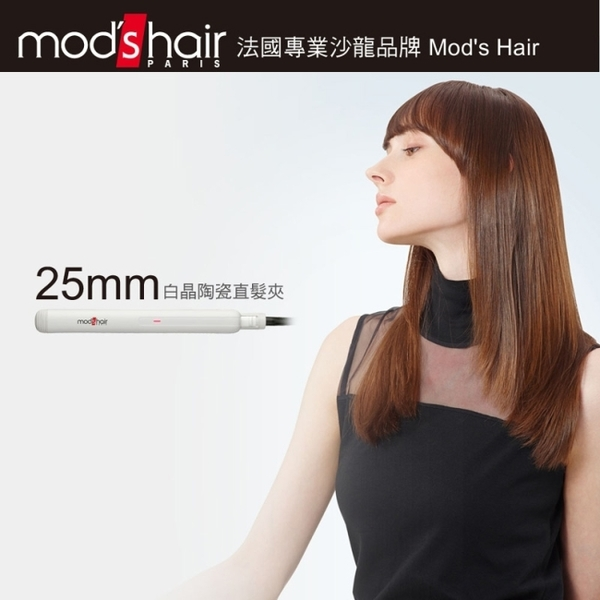 Mod,s Hair 25mm白晶陶瓷直髮夾