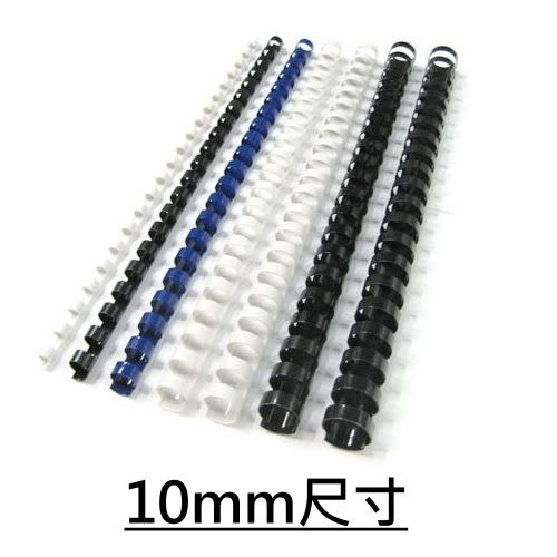 【膠裝耗材系列】 膠條 10mm (裝訂約60張) 100/盒 黑/白 膠圈 膠環 裝訂 打孔 活頁 筆記 講義 文件