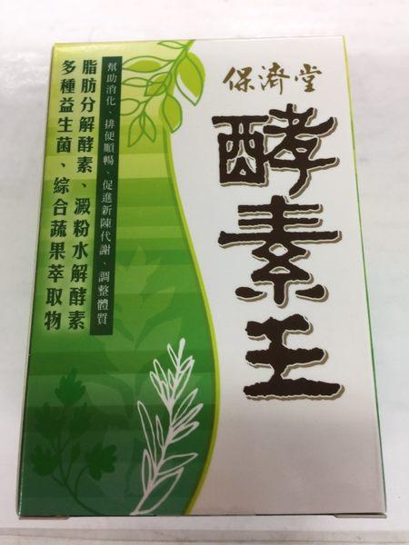 保濟堂 酵素王錠 180錠(瓶)*3瓶