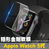 apple watch5 4代 軟膜 水凝膜 40mm/44mm 金剛軟膜 保護貼 自動修復 滿版 全螢幕 boxopen