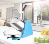 偉豐碎冰機商用刨冰機大功率電動雪花機沙冰機奶茶店用冰沙機igo 3c優購