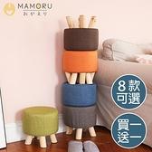 《MAMORU》買一送一_舒適棉麻實木椅腳矮凳(布面可拆洗/實木椅腳/蘋果綠款