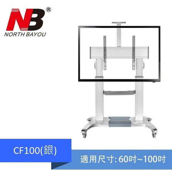 【NB】CF-100/60-100吋可移動式液晶電視立架《銀色》