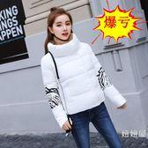 羽絨外套 羽絨服女2018新款韓版學生冬季輕薄羽絨棉衣女短款面包服外套 八折免運 最後一天