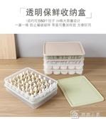 速凍餃子盒凍餃子托盤家用食品級分格保鮮神器餛飩多層收納盒 交換禮物