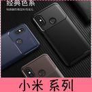 【萌萌噠】Xiaomi 小米8 Max3  時尚經典商務新款 碳纖維紋創意磨砂防摔 全包軟殼 手機殼 手機套