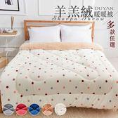 超厚雙層羊羔絨暖暖被-多色任選 總重1.8kg 台灣製 棉被 法蘭絨(不含床包被套)