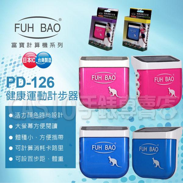 CASIO 手錶專賣店 FUH BAO 富寶 計步器 PD-126 現代人專用健康運動計步器 隨機出色