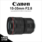 登入禮~6/30 Canon RF 15-35mm F2.8 L IS USM 廣角變焦鏡頭 EOS R專用 公司貨【24期】薪創數位