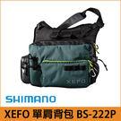 橘子釣具 SHIMANO木蝦肩背包 XEFO BS-222P#綠