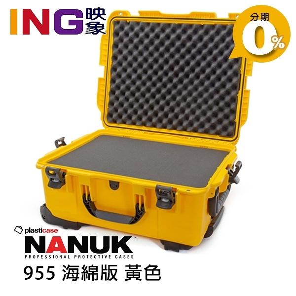 【24期0利率】NANUK 北極熊 955 特級保護箱 海綿版 ((黃色)) 氣密箱 相機滾輪拉桿箱 佑晟公司貨