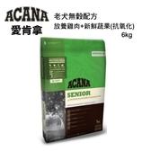 ACANA愛肯拿-老犬無穀配方-放養雞肉+新鮮蔬果(抗氧化) 6KG/13.2LB