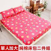 【奶油獅】同樂會系列-精梳純棉床包二件組-苺果紅(單人加大3.5尺)