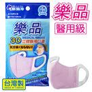 【樂品】3D成人醫用口罩(未滅菌) 5枚-粉紅|三層式 台灣製 拋棄式口罩